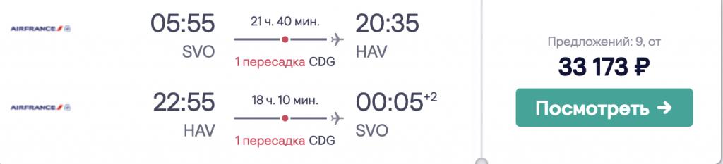 Авиабилеты из Москвы: Мюнхен, Касабланка, Гавана, Нью-Йорк, Якутск
