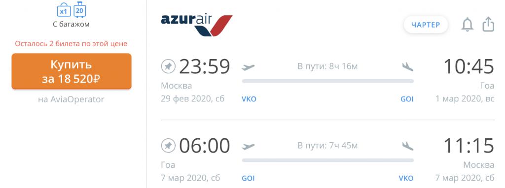 Авиабилеты из Москвы: Гоа, Калининград, Мадрид, Венеция, Акаба