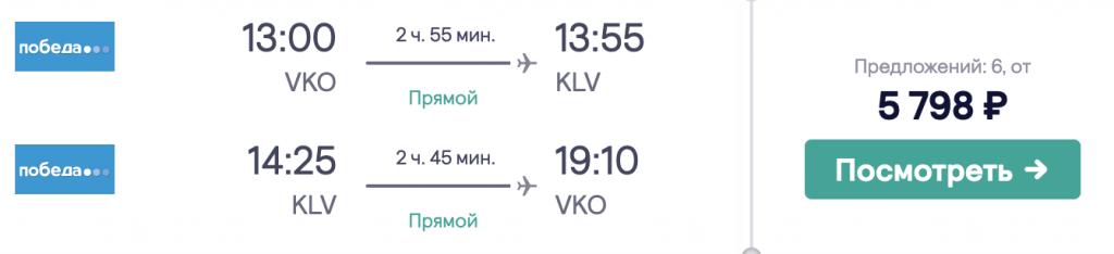 Выгодные авиабилеты из Москвы: Прага, Карловы Вары, Крым, Сочи, Рига