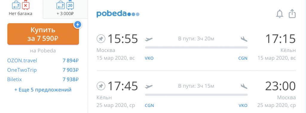 Подборка авиабилетов из Москвы: Кёльн, Аккра, Лейпциг, Алания, Барселона