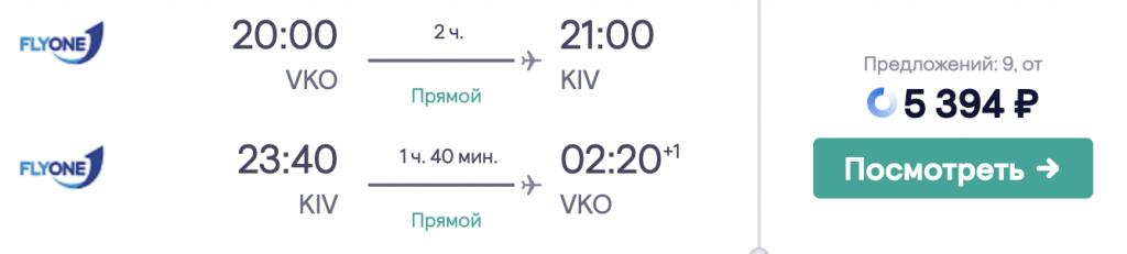 Подборка авиабилетов: Майами, Токио, Париж, Кишинёв, Рига