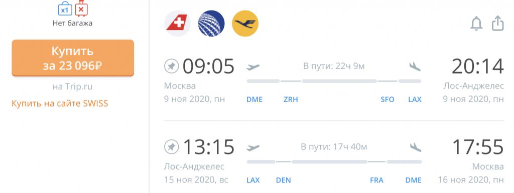 Авиабилеты из Москвы: Нячанг, Мурманск, Лос-Анджелес, Эйндховен(Нидерланды), Чикаго