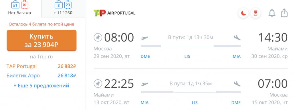 Авиабилеты из Москвы: Майами, Нидерланды, Римини, Ларнака, Тунис