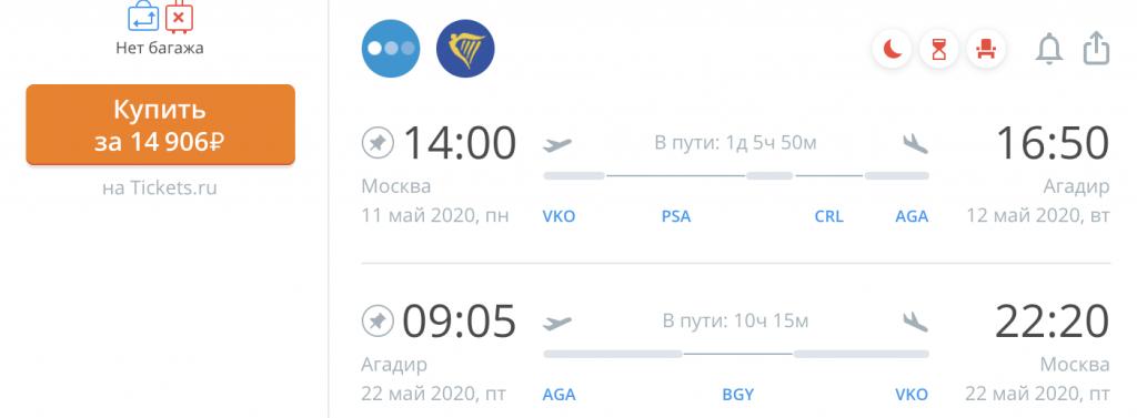 Авиабилеты из Москвы: Неаполь, Берлин, Дубай, Гоа, Агадир (Марокко)