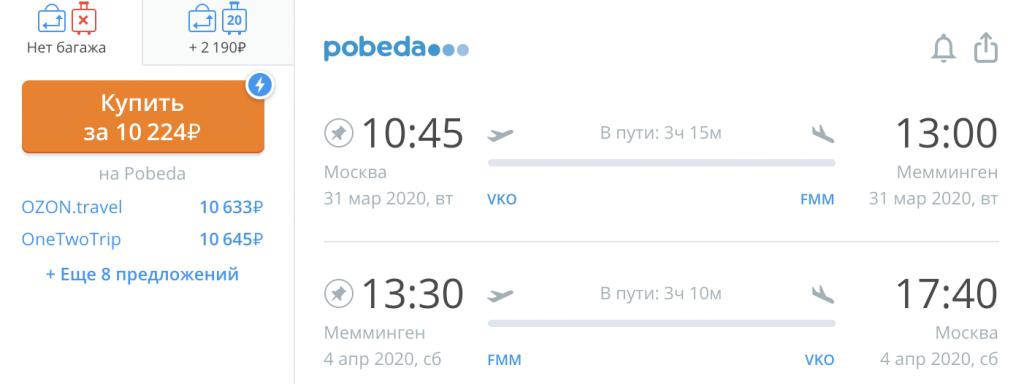 Авиабилеты из Москвы: Римини, Минеральные Воды, Мемминген, Прага, Сочи