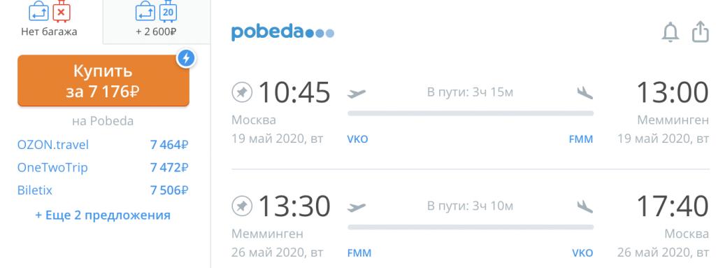 Авиабилеты из Москвы: Корфу, Париж, Катания, Анкара, Мюнхен, Бодрум