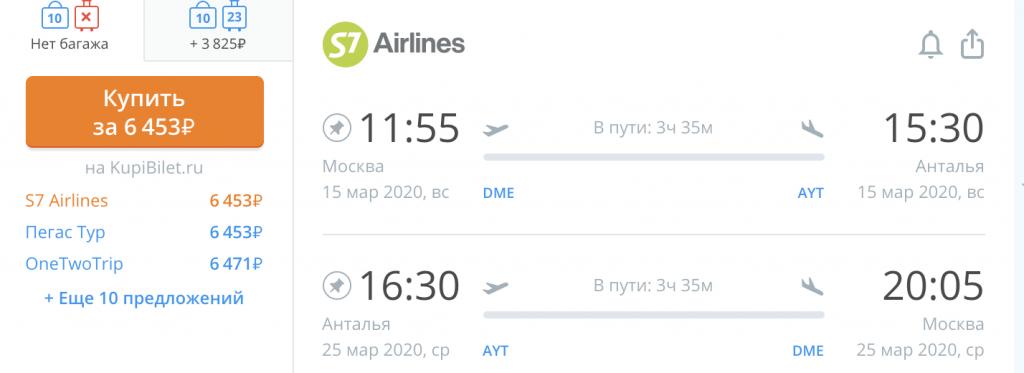 Подборка авиабилетов: Дебрецен, Мадрид, Гянджа, Казань, Анталья