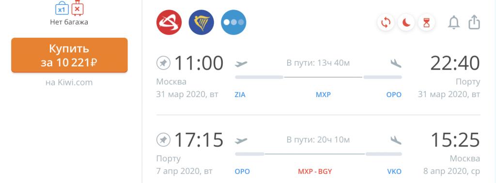 Авиабилеты из Москвы: Будапешт, Порту, Монпелье, Буэнос-Айрес, Эйлат