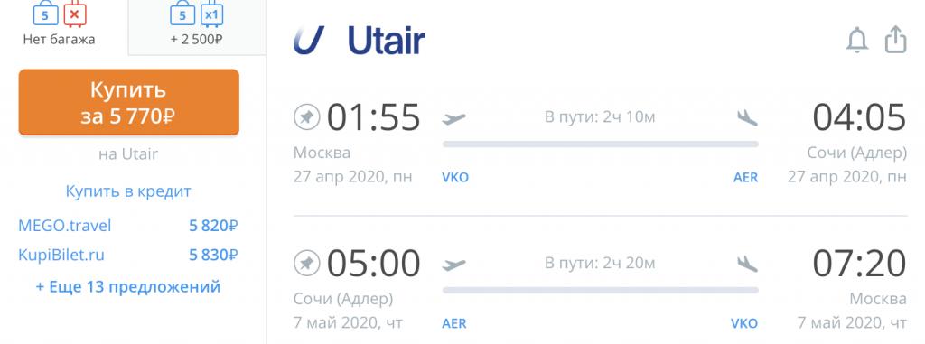 Авиабилеты из Москвы: Куба, Иордания, Касабланка(Марокко), Сочи, Греция