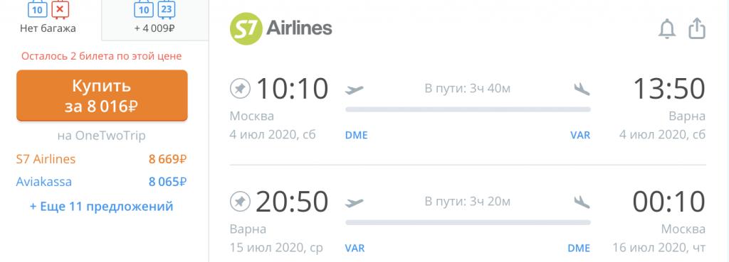 Авиабилеты из Москвы:  Оренбург, Барнаул, Аддис-Абеба, Будапешт, Варна
