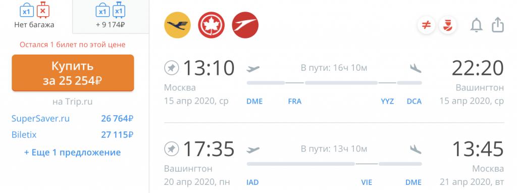 Авиабилеты из Москвы: Вашингтон, Палермо, Пафос, Пальма-де-Мальорка, Сочи