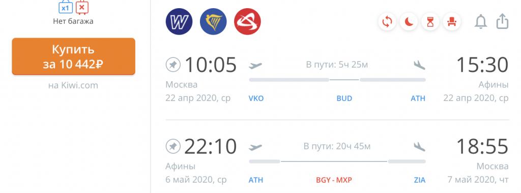 Авиабилеты из Москвы: Кутаиси, Афины, Тель-Авив(Израиль), Казань, Минеральные Воды