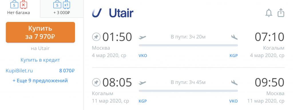 Авиабилеты из Москвы: Грозный, Дебрецен, Когалым, Лос-Анджелес, Стамбул, Брюссель, Жирона, Камагуэй(Куба)