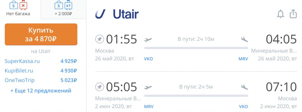 Авиабилеты из Москвы: Сочи, Владикавказ, Минеральные Воды, Курган, Горно-Алтайск