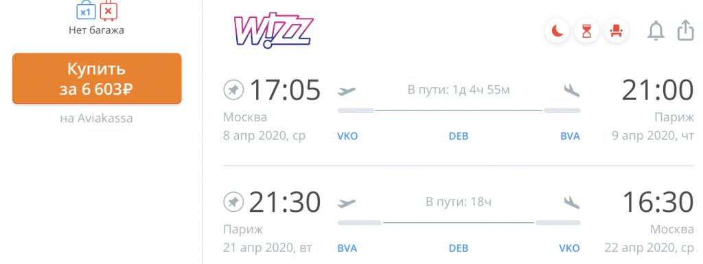 Авиабилеты из Москвы: Катания, Мумбаи, Барселона, Рим, Париж,  Мюнхен
