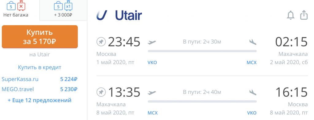 Авиабилеты из Москвы: Астрахань, Махачкала, Архангельск, Горно-Алтайск, Омск