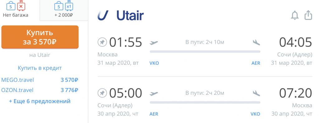 Авиабилеты из Москвы: Найроби(Кения), Геленджик,  Владикавказ, Калининград, Сочи