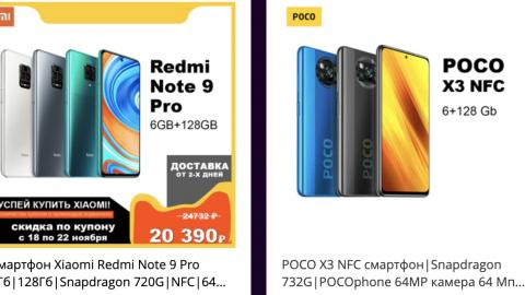 Xiaomi - фирменный российский магазин! Купоны до 5000руб, Скидки до 37% на АлиЭкспресс!